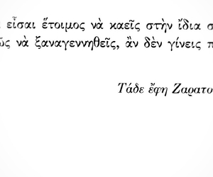 greek, philosophy, and greekquotes image