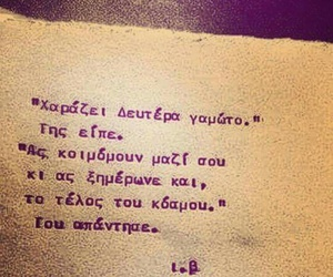 116 Images About Greek Love Quotes On We Heart It See More About