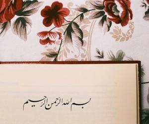 بسم الله image