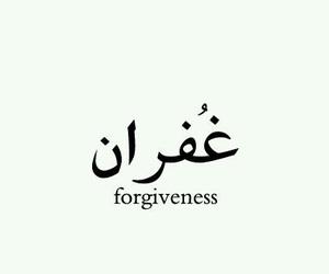 arabic, forgiveness, and forgive image