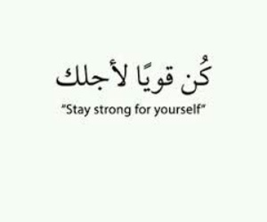 strong, عربي, and arabic image