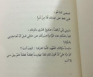 كلام جميل, حُبْ, and ال۾ image