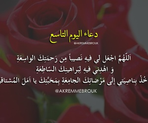 Ramadan, رمضان كريم, and arabic quotes image