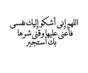 ياالله, يارب , and آمين image
