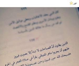 arabic, الفجر, and الحرم image