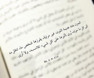 arabic, الحزن, and لوِّن image