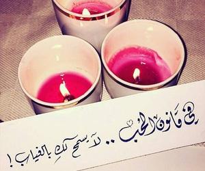 arabic, سماح, and حُبْ image