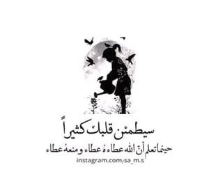 الله and يطمئن قلبك image