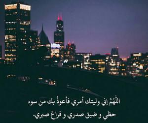 ﻋﺮﺑﻲ and دُعَاءْ image