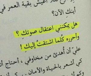 اشتقت, اشتقتلك, and صَوتُكَ image