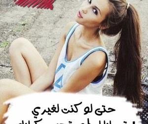 اميرة, جميلة, and كبرياء image