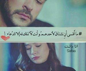دُعَاءْ, وَجع, and حزنً image