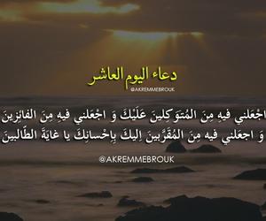 Ramadan, رمضان كريم, and arabic quotes image