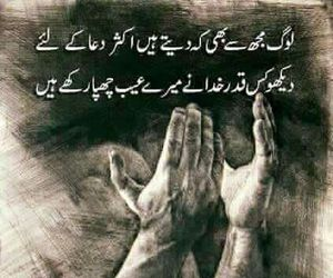 urdu, poetry, and اُردو image