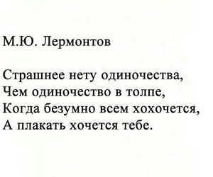 quote, russian, and words image