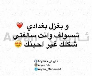 عًراقي, احبنك, and غزل image