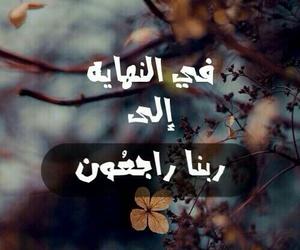 الى الله and راجعون image