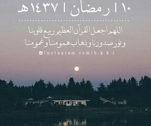 الله, صوم, and دُعَاءْ image