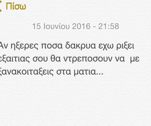 greek quotes, greekquotes, and καψούρα image