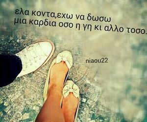 greek quotes, Ελληνικά, and Δέσποινα Βανδή image