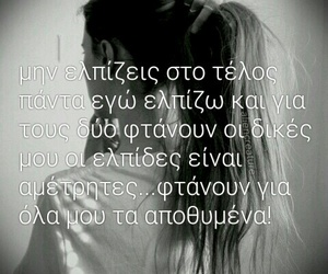 greek+quotes image