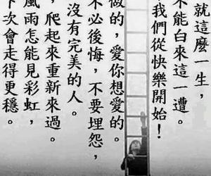 china sentences image