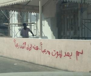 ﻋﺮﺑﻲ, arabic, and جداريات image