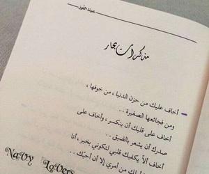 احَبُك, قلبَك, and اخاف image