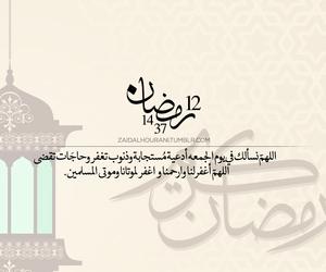رَمَضَان and كريم  image