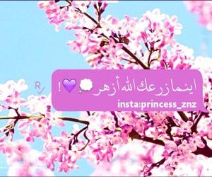 الله, حُبْ, and ازهر image