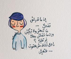 arab, arabic, and artistic image