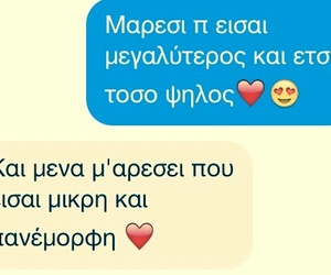 love, messages, and greekquotes image