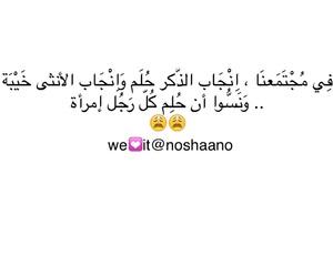 في, امراه, and الذكر image