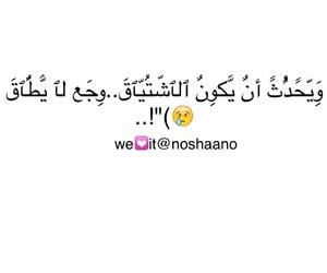 ان, الاشتياق, and يكون image