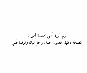 tumblr, instaquotes, and دُعَاءْ image