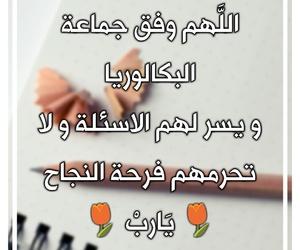 Ramadan, البكالوريا, and تمبلر تمبلريات image