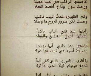 شعر, عًراقي, and العراق  image