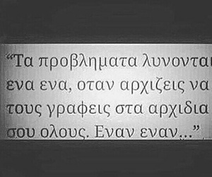 greek quotes and μόνο έτσι image
