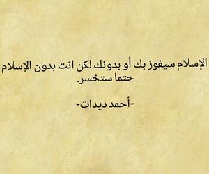 arabic, islam, and qoutes image