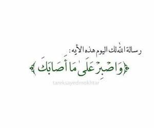 القرآن الكريم, آيات, and رسائل image