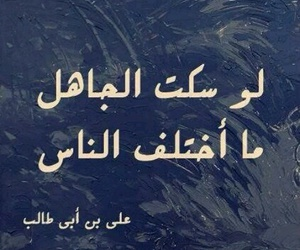arabic, عربي, and اقوال image