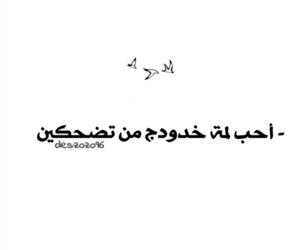 تضحك, خدود, and حُبْ image