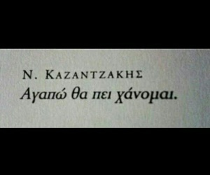 quote, greek, and greek quotes image