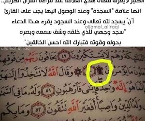 allah, islam, and Ramadan image