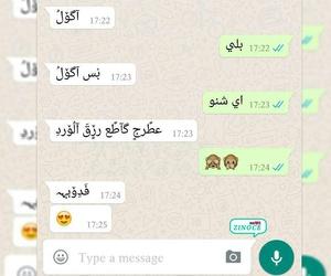 chats, whatsapp, and حُبْ image