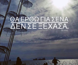 Greece, quote, and thessaloniki image