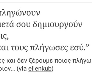 αγαπη, Ελλάδα, and ellinika image