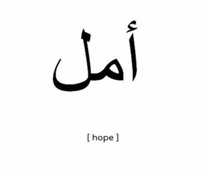 hope, arabic, and quotes image
