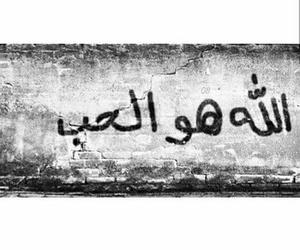 الله, جدار, and جداريات image