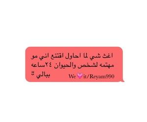 سعوديه, تحشيش عراقي, and محادثات image